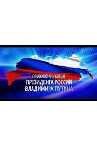 Пресс-конференция Президента России В. В. Путина [18.12] | SATRip