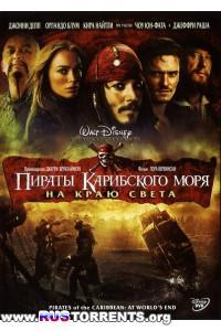 Пираты Карибского моря: На краю Света | BDRip 720p