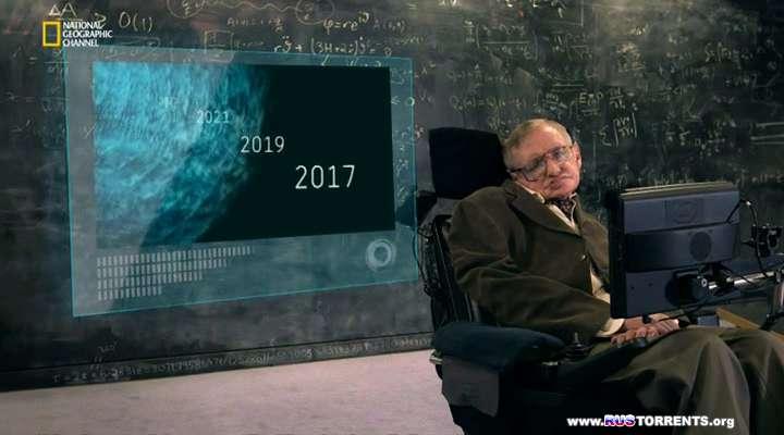 Наука будущего Стивена Хокинга: Код опасности   SATRip   D