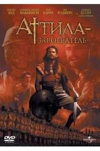 Аттила-Завоеватель | DVDRip | P | UNRATED