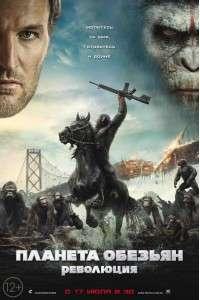 Планета обезьян: Революция | BDRip | Лицензия
