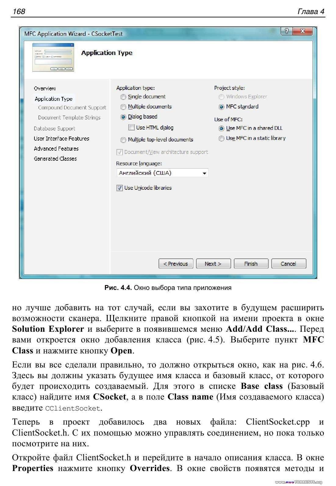 ���������������� �� C++ ������� ������ | PDF