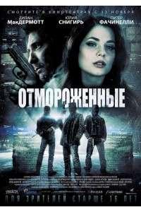 Отмороженные | DVD5 | Лицензия