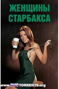 Плейбой: Женщины сети кафе Starbucks [Красотки из Starbucks] | DVDRip | Р2