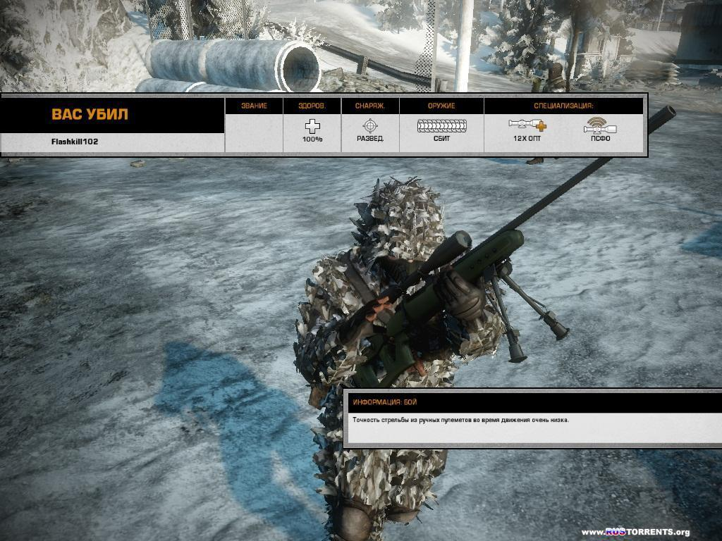 Battlefield: Bad Company 2 - ����������� �������