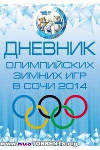 XXII Зимние Олимпийские игры. Дневник Олимпиады [01-29]   HDTVRip
