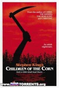 Дети кукурузы   HDRip   P