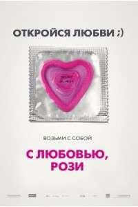 С любовью, Рози | WEB-DLRip-AVC | A