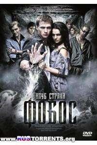 Фобос. Клуб страха | DVDRip | Лицензия