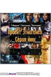 Cерия: Проект Этногенез