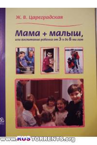Мама+малыш, или воспитание ребенка от 3-х до 8-ми лет
