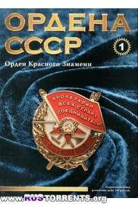 Ордена СССР № 1-№ 6