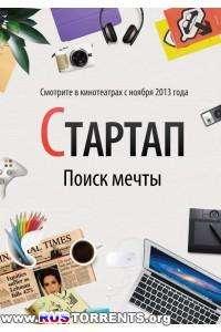 Стартап | DVD5 R5 | Лицензия