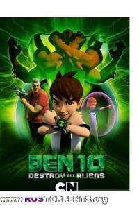 Бен 10 уничтожить инопланетян