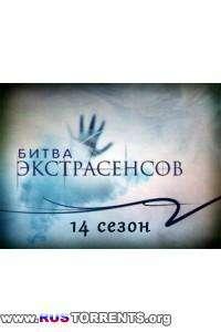 Битва экстрасенсов [Эфир от 12.01] | DVB