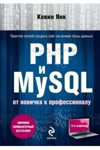 Кевин Янк   PHP и MySQL. От новичка к профессионалу [+Code]   PDF