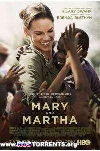 Мэри и Марта | HDRip | P2