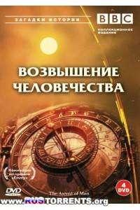 BBC: Возвышение человечества (1-13 серии из 13) | DVDRip