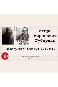Игорь Губерман - Прогулки вокруг барака | MP3