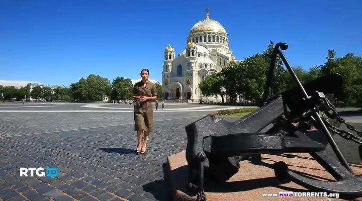 Кронштадтский морской собор | HDTVRip