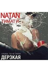 Natan feat. Тимати - Дерзкая [клип]   WEB-DL 1080p