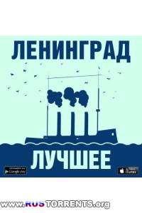 Ленинград - Лучшее | MP3