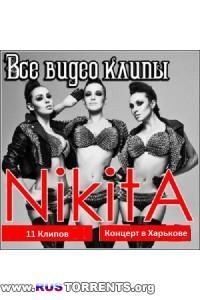 NikitA - Все видео клипы. Концерт в Харькове | WEBRip, DVDRip
