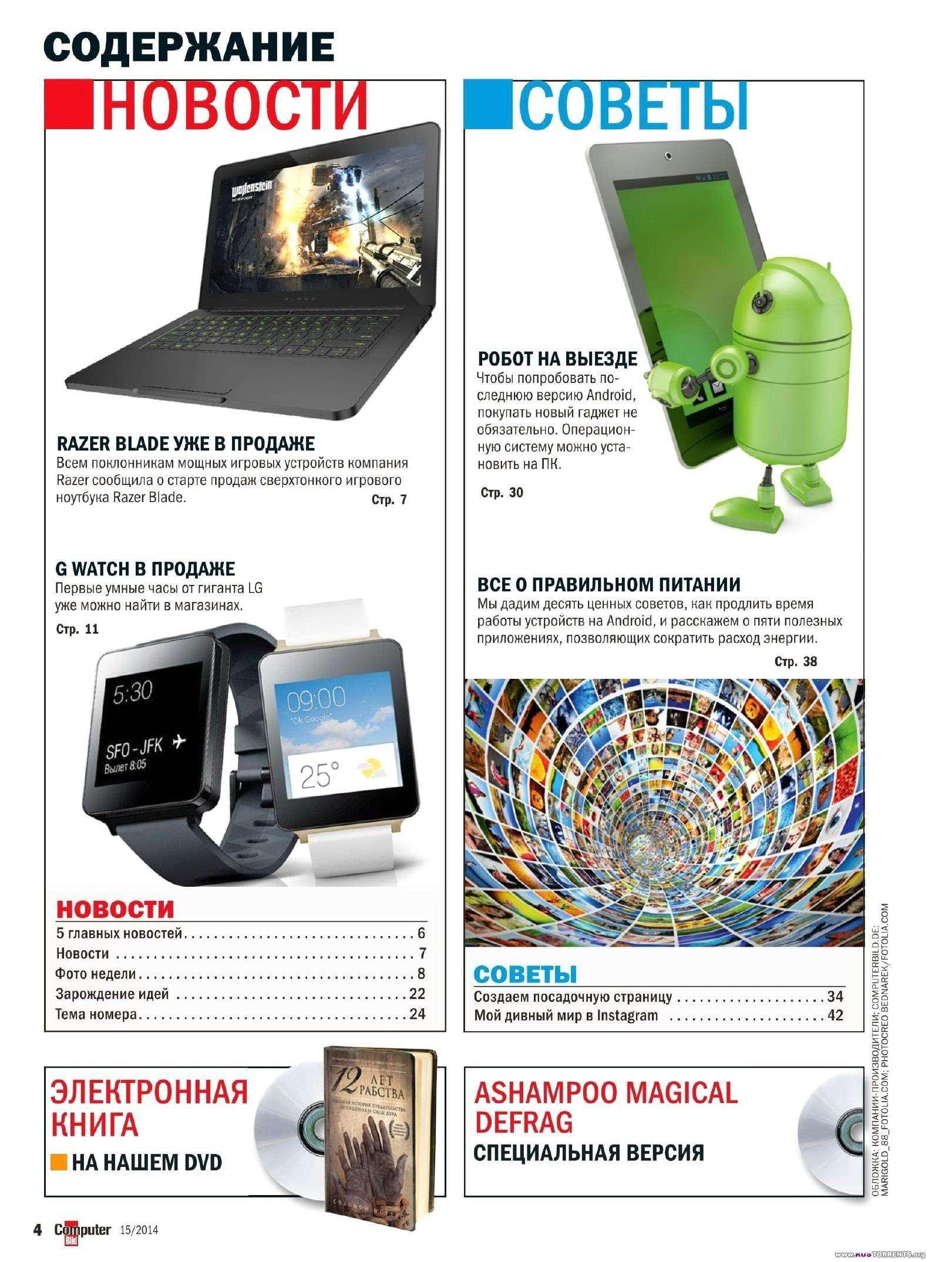 Computer Bild №15 [2014] | PDF