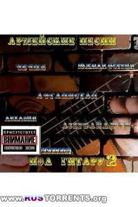 VA - Армейские песни под гитару 2