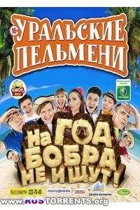Уральские Пельмени. На Гоа бобра не ищут (часть 1-2) (10.10.2013) | SATRip