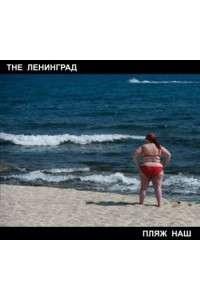 Ленинград - Пляж наш | MP3