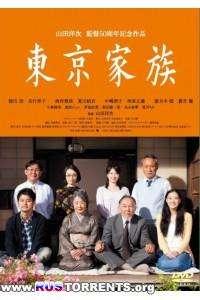 Токийская семья | DVDRip