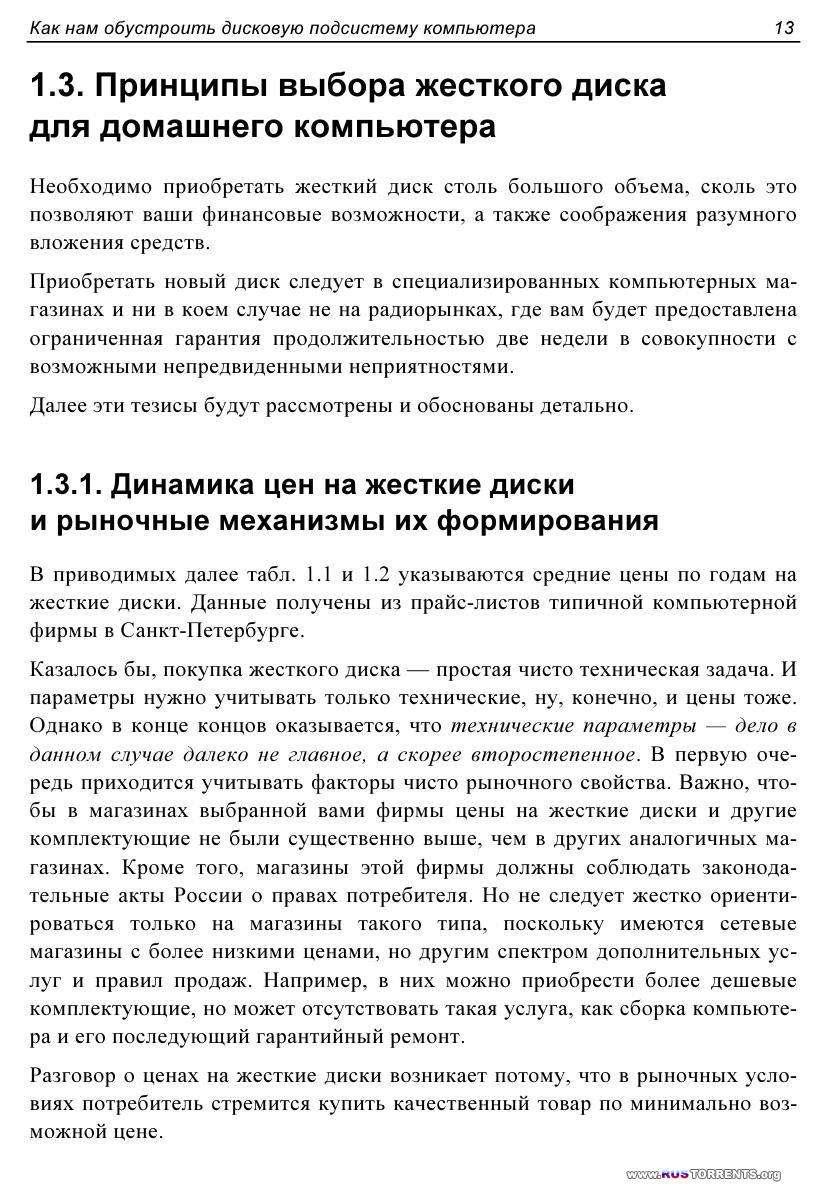 ������� ������������ ������� ������ �� | PDF