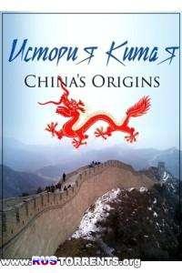 История Китая [01-02 из 03] | SATRip | D