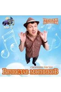 Вячеслав Мясников (Уральские пельмени) - Сборник песен | МР3