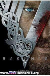 Викинги [01 сезон: 01-09 серии из 09] | WEBDLRip | AlexFilm