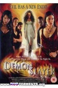 Убить демона | DVDRip