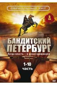 Бандитский Петербург [S01-10] | DVDRip