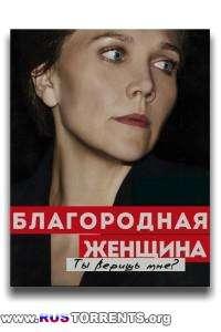 Благородная женщина [S01] | WEB-DLRip | BaibaKo