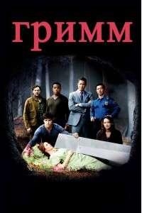 Гримм [04 сезон: 01-22 серии из 22] | WEB-DL 720p | LostFilm