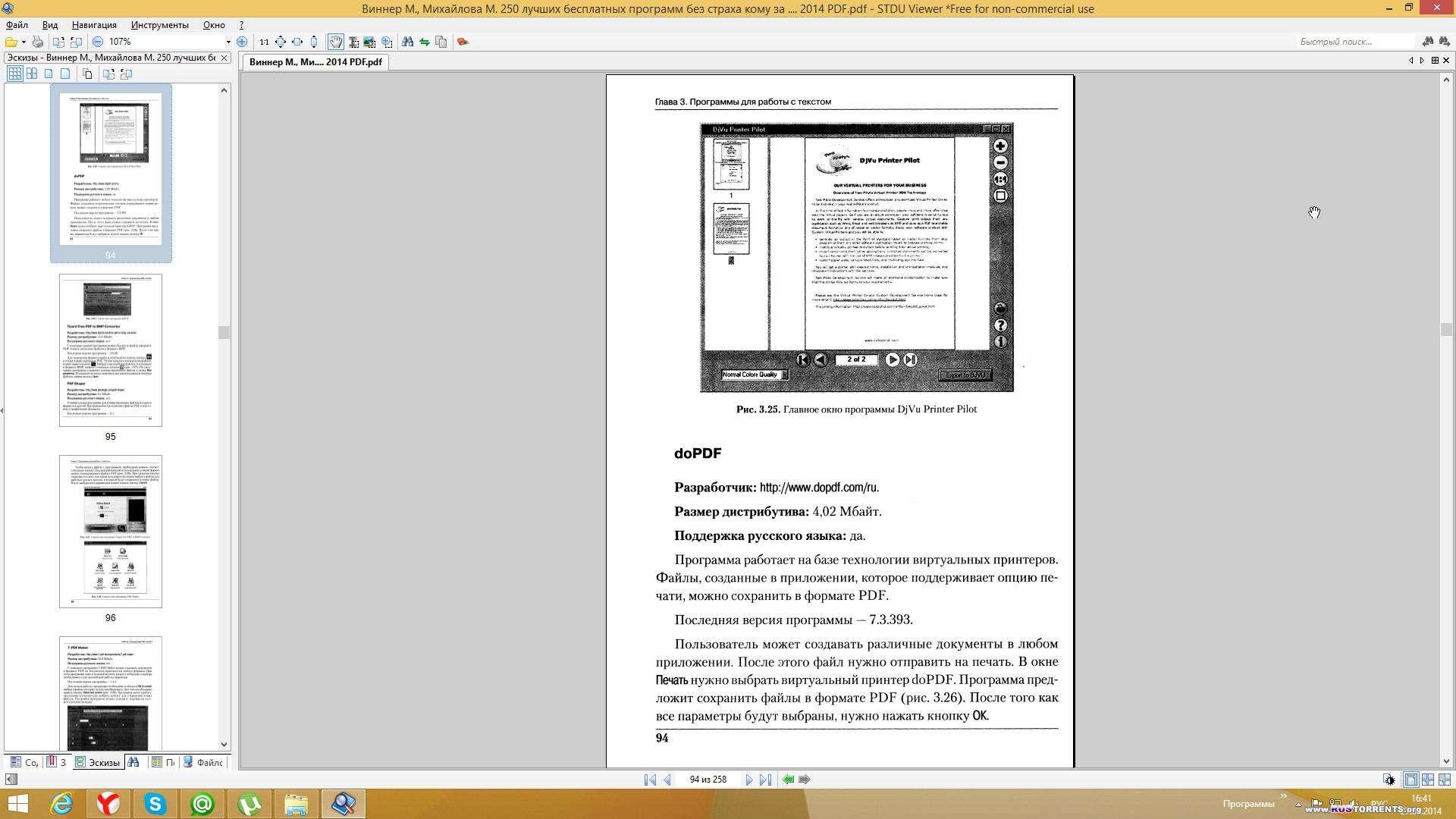 250 лучших бесплатных программ без страха кому за ... | PDF