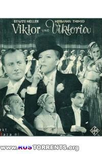 Виктор и Виктория | DVDRip | L1