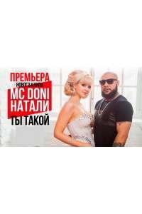 Натали feat. MC Doni - Ты такой | WEBRip 1080p