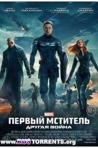 Первый мститель: Другая война | HDRip | Лицензия