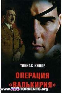 Тобиас Книбе-Операция «Валькирия»