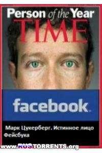 Марк Цукерберг. Истинное лицо Фейсбука   SATRip