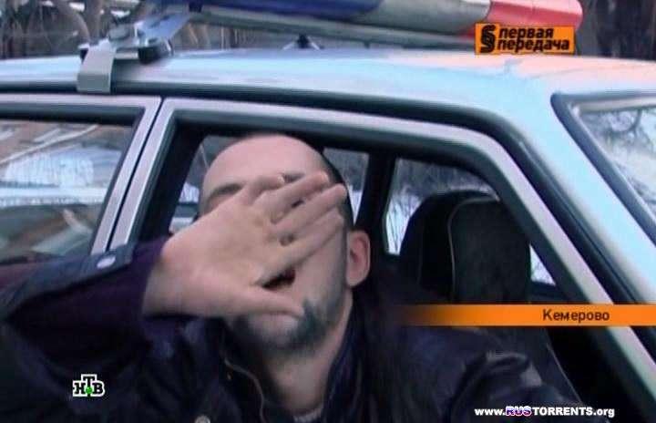 Первая передача (эфир от 12.01.)   IPTVRip