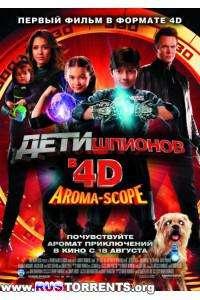 Дети шпионов 4D | HDRip