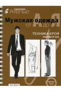 М. Мюллер, О. Резниченко | Мужская одежда от А до Я. Техника кроя | PDF