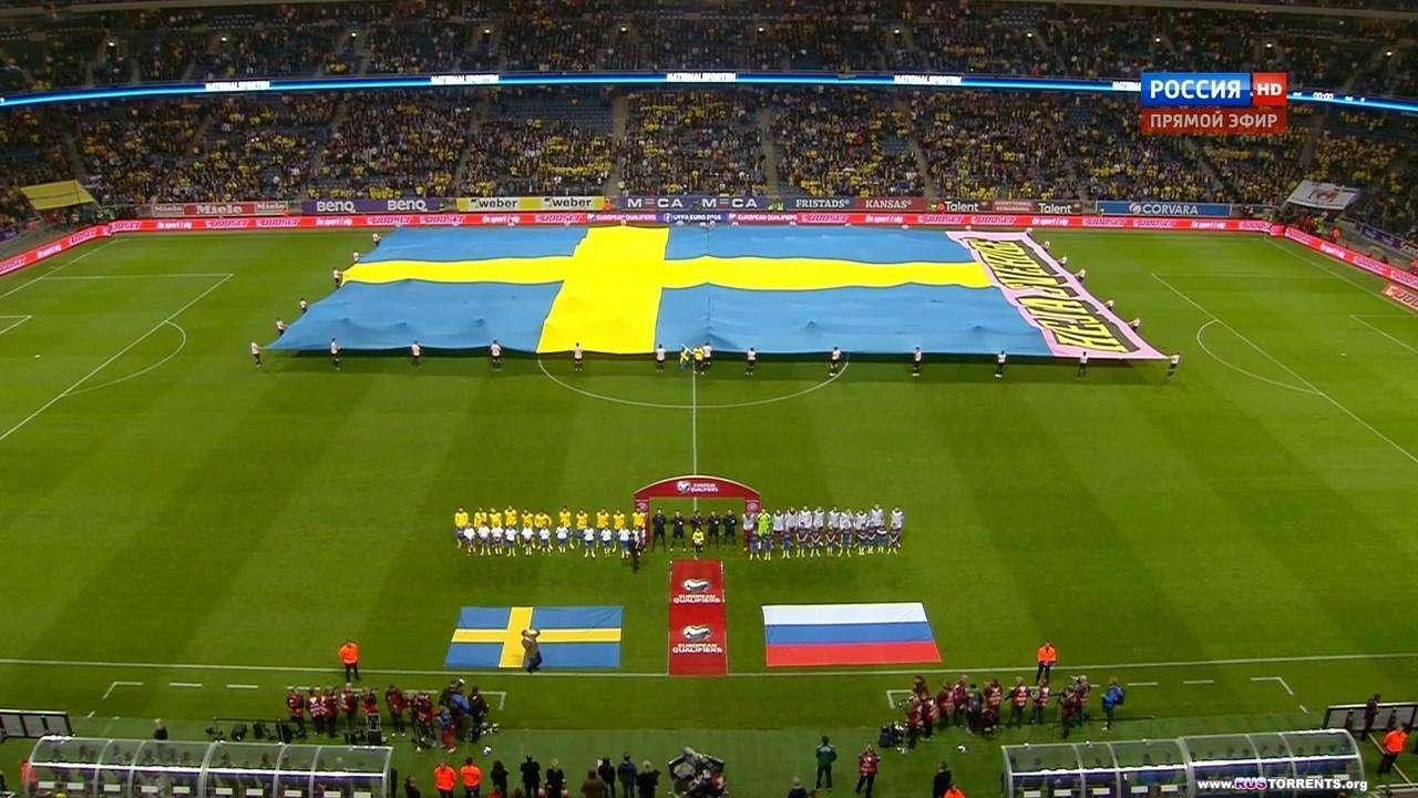 Футбол. Чемпионат Европы 2016. Квалификация. Группа G. 2 тур. Швеция - Россия   HDTVRip 720p